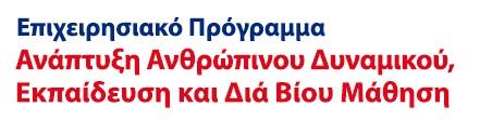 Το Επιχειρησιακό Πρόγραμμα «Ανάπτυξη Ανθρώπινου Δυναμικού, Εκπαίδευση & Δια βίου Μάθηση 2014-2020»