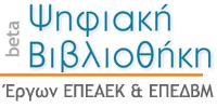 Ψηφιακή Βιβλιοθήκη Έργων ΕΠΕΑΕΚ και ΕΠΕΔΒΜ